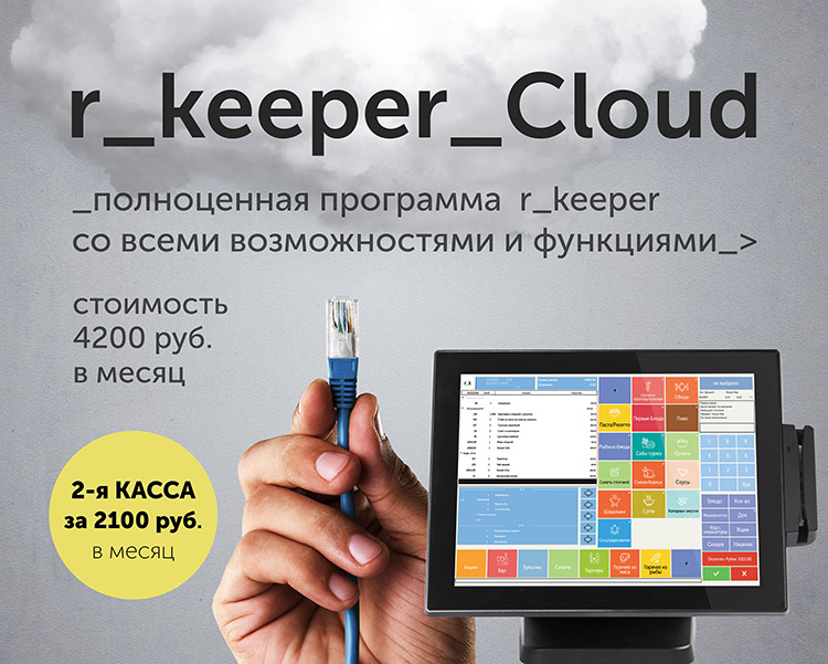 r_keeper_7_Cloud. 2-я касса за 2100р./мес.